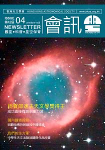 2016-09_hkas_newsletter_10-12
