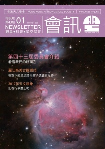 1701_HKAS_newsletter_cover