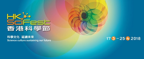 香港科學節2018- 歷世星緣 – 春季觀星工作坊