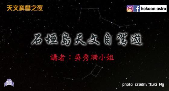 天文科學之夜- 石垣島天文自駕遊
