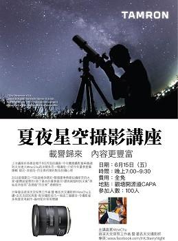 夏夜星空攝影講座