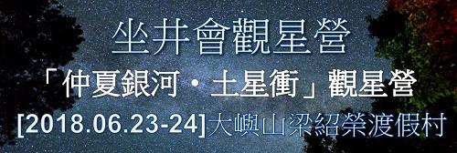 仲夏銀河‧土星衝 觀星營