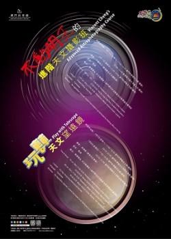 點亮星辰- 不動明王的進階天文攝影班(講座及觀測)
