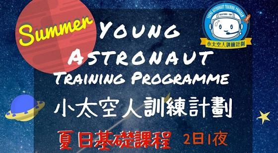 小太空人訓練計劃- 夏日基礎課程