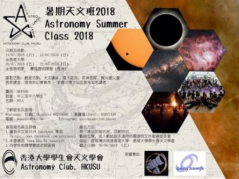 暑期天文班2018(迎新日)