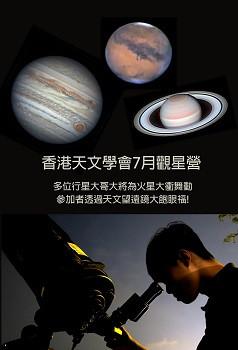 迎接火星大衝格鏡觀星營