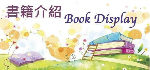 兒童書籍介紹:星空探索
