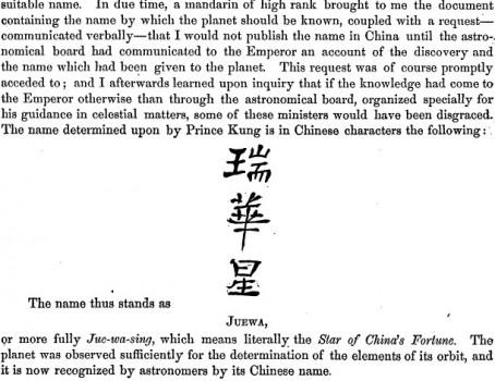 144年前中國本土發現首顆小行星