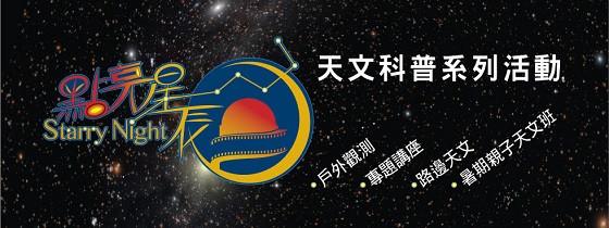 點亮星辰- 高清月球行星攝影