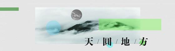 天圓地方:金星