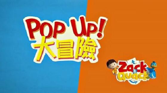 Pop Up!大冒險- 月球任務(重播)
