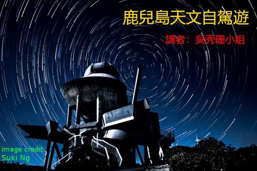 天文觀星樂- 鹿兒島天文自駕遊