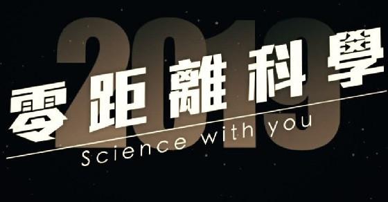 零距離科學:霍金的忠告- 尋找新家園2(重播)